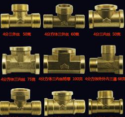 4分铜三通 内丝三通 外丝三通 异型三通 铜接头 铜管件 DN15 厚