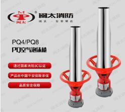 PQ8/4型空气泡沫枪 闽太消防器材