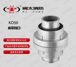 KD50/150消防接扣接口