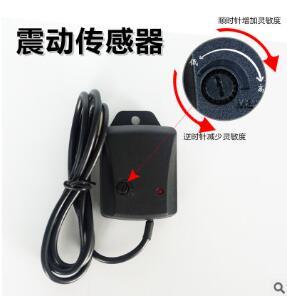 吉盛科汽车震动感应传感器厂家直销汽摩防盗报警触发器配件批发