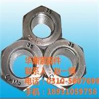 [供应]高强度螺母、35Crmoa高强度螺母、华鼎紧固件(认证商家)