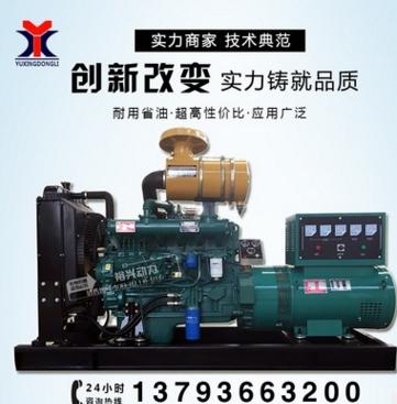 75kw柴油发电机组潍柴全铜电机千瓦三相交流同步发电机送电瓶