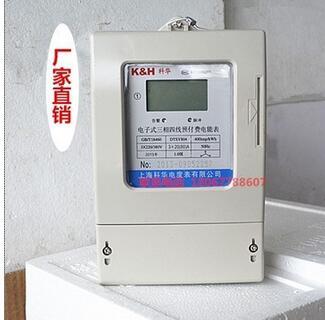 三相四线IC卡预付费电表、插卡电度表、IC卡充值电能表,磁卡电表