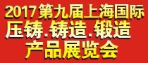 2017 第九届上海国际压铸.铸造.锻件产品展
