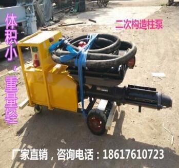 厂家直销砂浆混凝土二次构造柱浇筑泵浇灌泵 体积最小重量最轻