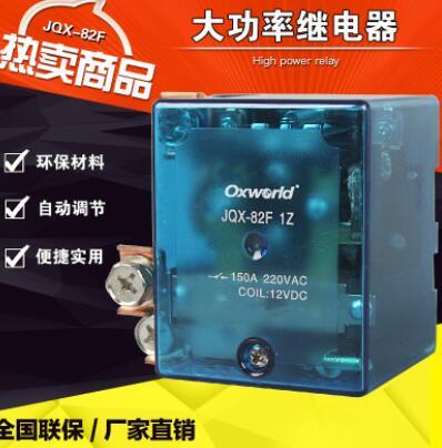 大功率继电器JQX-82F 1Z 大电流电磁继电器 各型号继电器