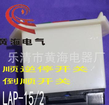 LAP-15/3倒顺停开关顺逆开关顺停逆开关、三档控制按钮开关