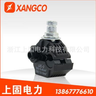 厂销 JJC-2-95/10防火绝缘穿刺线夹 安普线夹电缆分支 低压1KV