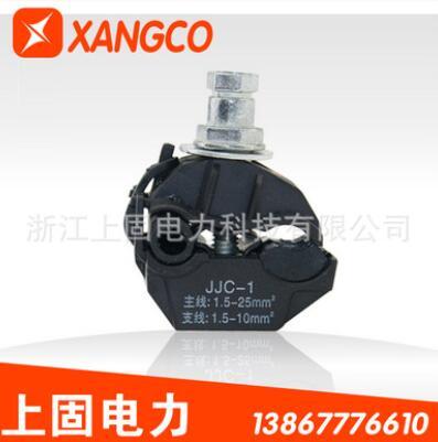 厂销 JJC-1-25/10防火绝缘穿刺线夹 安普线夹电缆分支 低压1KV