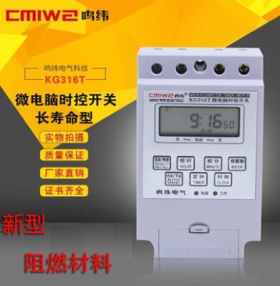 时控开关时控定时器kg316t记时器定时程序控制器
