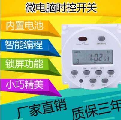 迷你智能型可编程时控开关220v定时器时间控制器智能循环电压定制