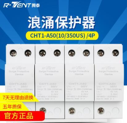 供应10/350us一级防雷浪涌保护器CHT1-A50Iimp:25kASPD浪涌保护器