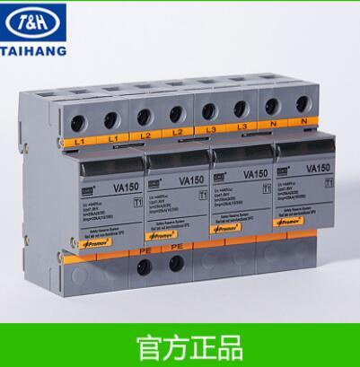 VA150/3PN 防雷浪涌保护器 电涌保护器 一级电源防雷器