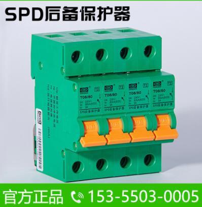 T08/80-C11/4P 20kA 浪涌后备保护器 SPD后备保护器scb后备保护器