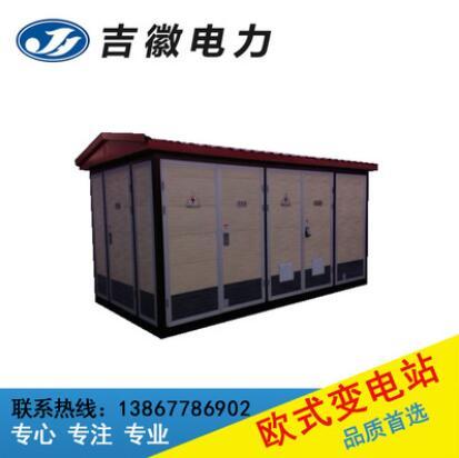 厂家直销供应欧式箱式变电站 户内外高压预装式变电站 吉徽电力