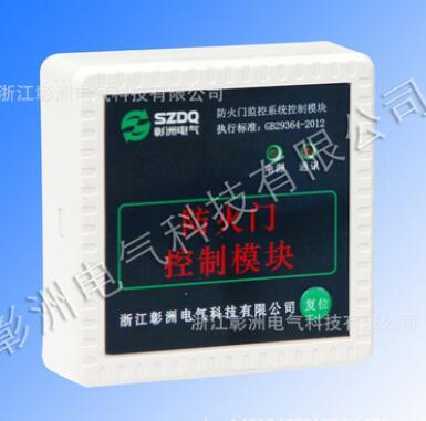 ZZFH-F701防火门控制模块/监控模块/防火门监控系统/厂家直销