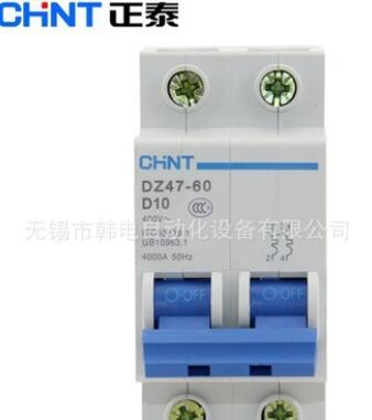 供应 原厂正品 正泰电器 DZ47-60 2P 1-60A C D 小型断路器