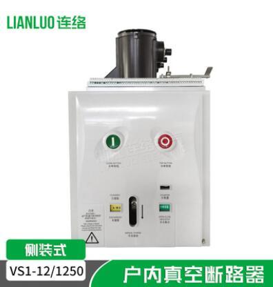厂家直销VS1-12/630-20V固定手车侧装式户内高压断路器