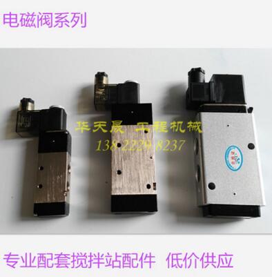 搅拌站配件低价快速供应 广东湖南江西 搅拌站搅拌机电磁阀 220V