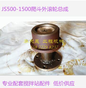 低价快速供应 广东华南地区 混凝土搅拌站配件搅拌机外滚轮