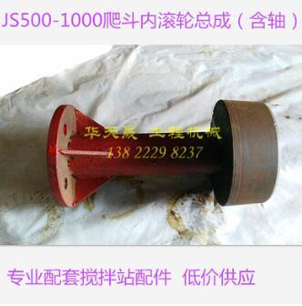 低价快速供应 广东华南混凝土搅拌站配件搅拌机内滚轮(锥轮)