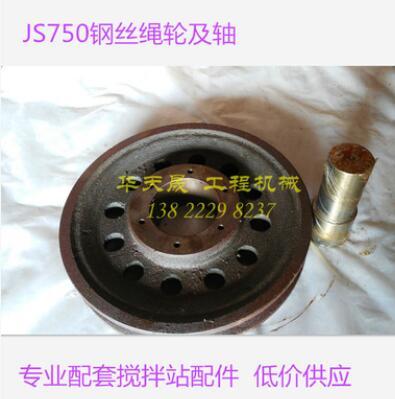 低价快速供应 广东华南地区 混凝土搅拌站水泥罐配件 钢丝绳轮