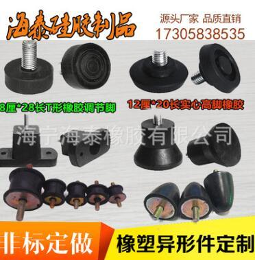 橡胶减震器 带螺杆橡胶减震垫防震动减震垫 仪器底角机器支撑胶垫