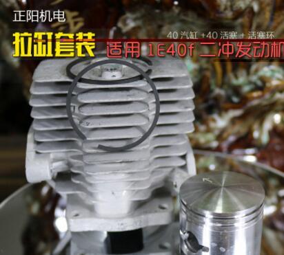 二冲喷粉器40动力发动机大修套装化油器缸套活塞环销卡子原厂配件