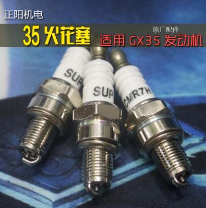 台州正阳GX35四冲火花塞打火石火嘴原厂汽油喷雾器消耗品正厂