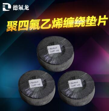 聚四氟乙烯缠绕垫片进口原料生产金属缠绕垫片德氟龙