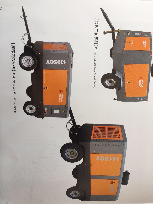 柴动移动螺杆空气压缩机(低压、中压系列)