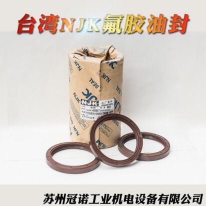 厂家直销O型密封圈台湾NJK氟胶油封 批发定制进口NJK氟胶密封圈