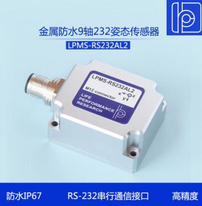 LPMS-RS232AL2防水接头9轴姿态传感器/陀螺仪/IMU惯性测量模块