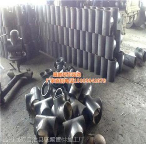 荆州三通、展鹏管件、20#碳钢国标冷拔三通
