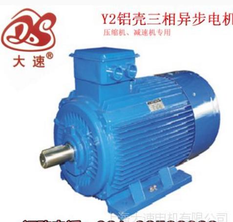 供应上海大速电机Y2系列铝壳三相异步电动机Y2-90L-4--1.5KW