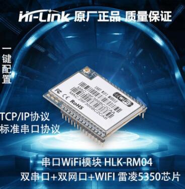 HLK-RM04嵌入式WIFI转串口无线透明传输模块 单片机uart串口WIFI