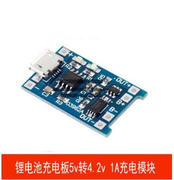 锂电池充电板5v转4.2v 1A充电模块 充电器MICROUSB接口带过放保护