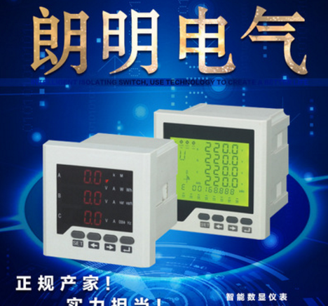 厂家直销智能数显仪表 三相有功功率表 多功能LED数码显示仪表