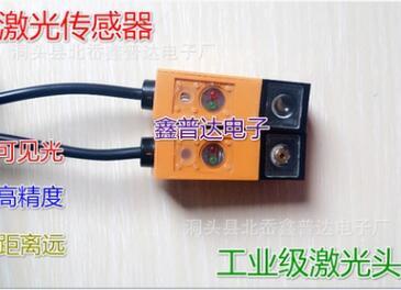方形激光传感器可见红光对射激光传感器激光对射光电开关PNP