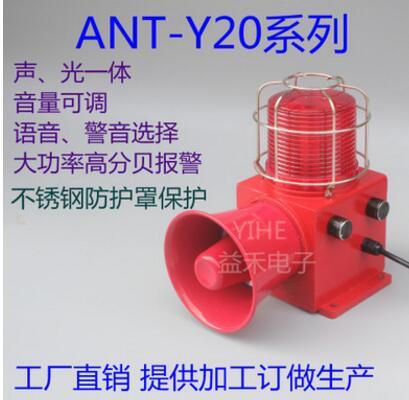 厂家直销ANT-Y20语音声光报警器 船用声光报警器