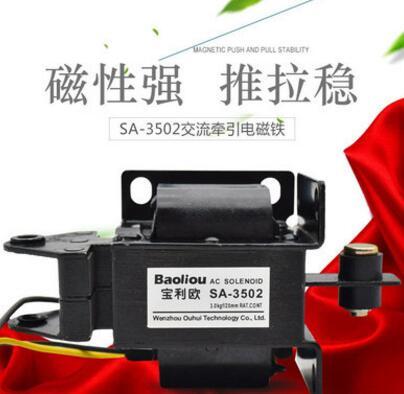 交流牵引电磁铁 SA-3502 推拉式 220V 吸力3KG 行程20MM 干洗配件