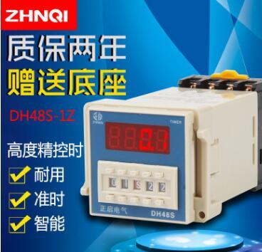 DH48S-1Z数显时间继电器交流AC380/220/DC24/12V时间控制器循环