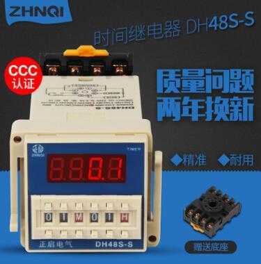 DH48S-S数显时间继电器交流AC380/220/DC24/12V时间控制器循环