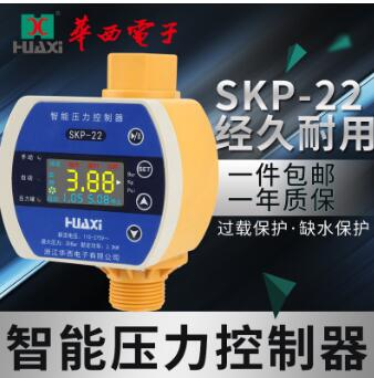 SKP-22全自动电子水泵压力控制器智能水压开关水流 热水增压泵