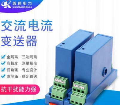 穿孔式交流电流变送器互感器霍尔传感器输出4-20mA一体式变送模块
