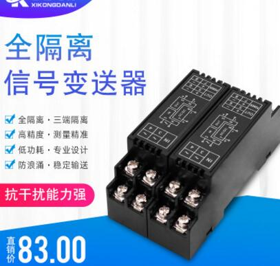 全隔离交流电流信号变换端子模拟信号配电隔离电量电流隔离转模块