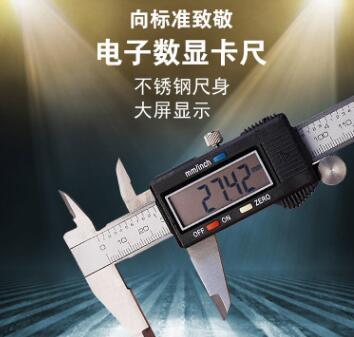 直销不锈钢数字卡尺 0-150/200/300电子数显卡尺 深度游标卡尺