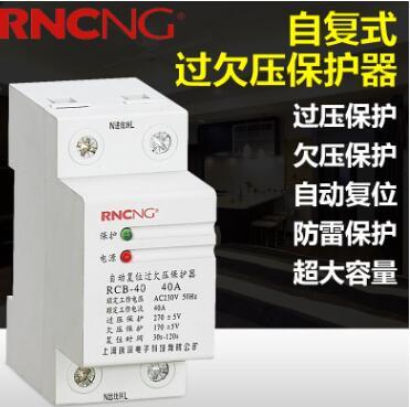 保护器 RCB-40A全自动自复式过欠压延时保护器 阻燃电流保护器