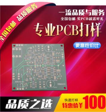 pcb打样 电路线路板印PCBA加工制作板制版印刷快速打样板开发定制
