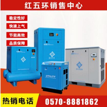 热销红五环EC系列小型固定式螺杆空气压缩机